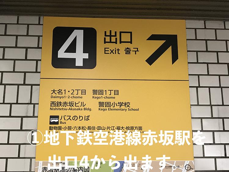1.地下鉄空港線赤坂駅を出口4から出ます。