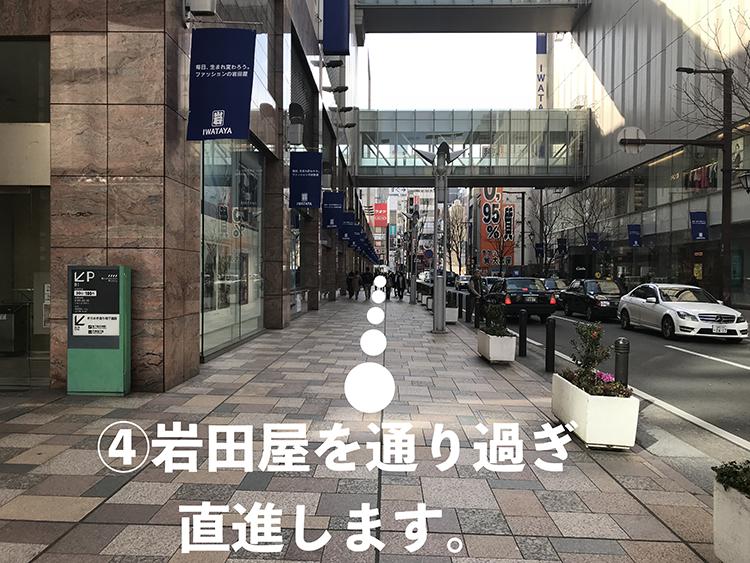 4.岩田屋を通り過ぎ直進します。