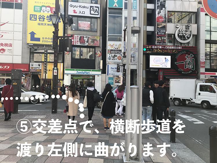 5.交差点で横断歩道を渡り左側に曲がります。