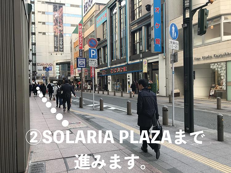 2.SOLARIA PLAZAまで進みます。