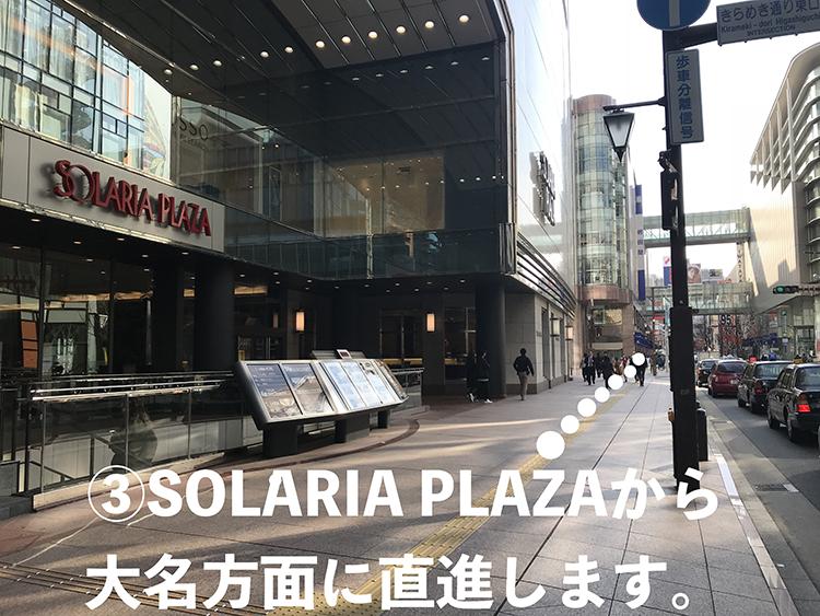 3.SOLARIA PLAZAから大名方面に直進します。