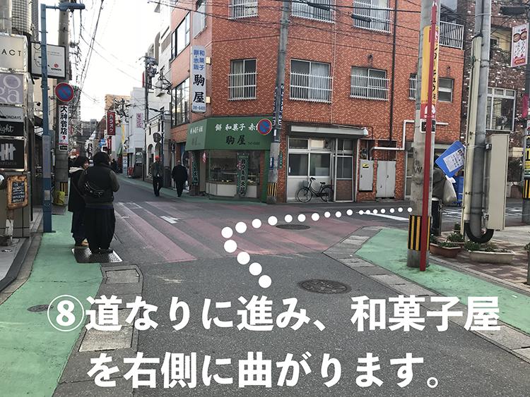 8.道なりに進み和菓子屋を右側に曲がります。