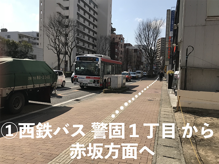 1.西鉄バス 警固1丁目から赤坂方面へ。