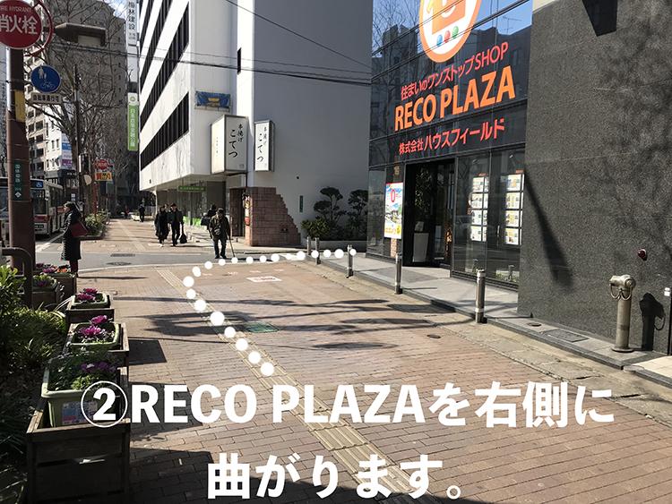 2.RECO PLAZAを右側に曲がります。