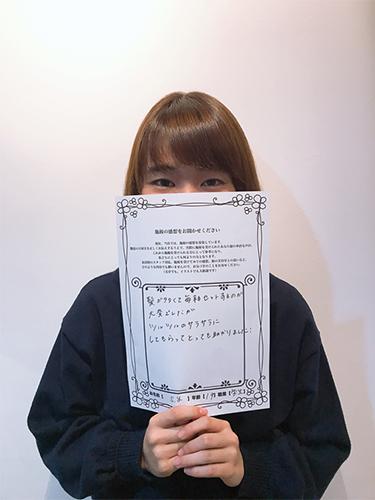 S・Y様 19歳 大学生