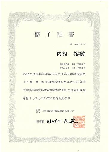 管理美容師資格免許修了証書