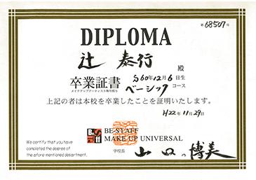 DIPLOMA卒業証書