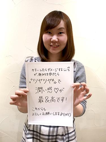 S・A様 25歳 会社員