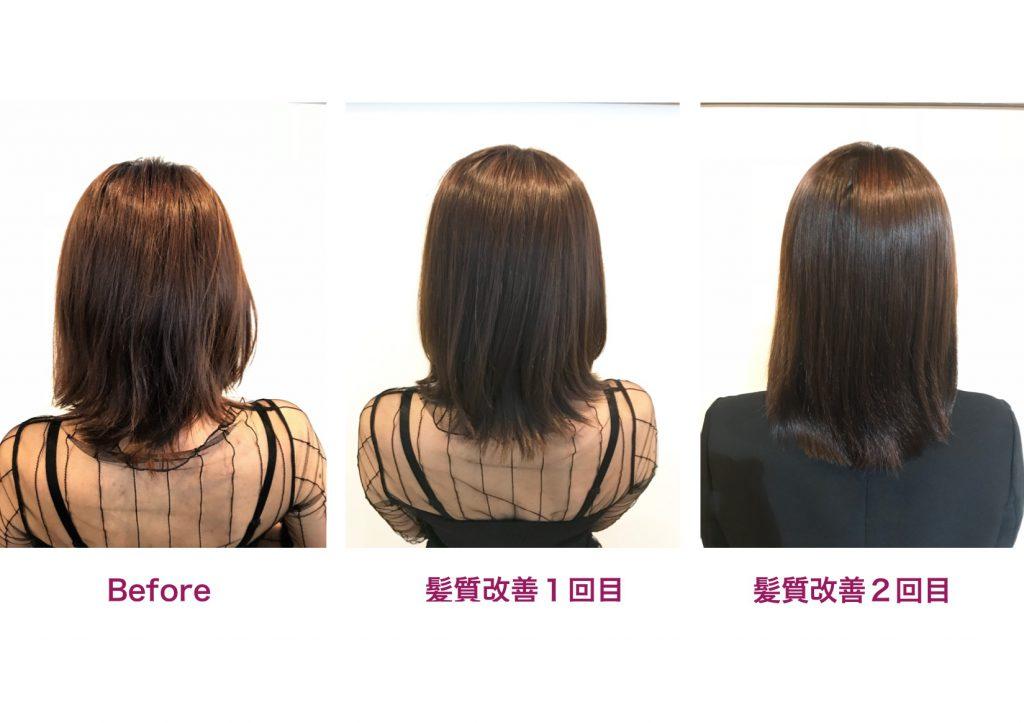 トリートメントしても効果が持続しない方へ。髪質改善で艶髪に!
