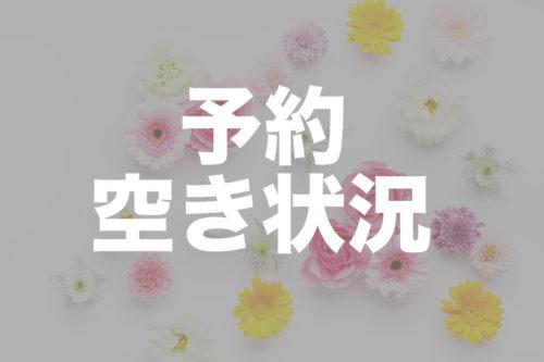 【空席状況】