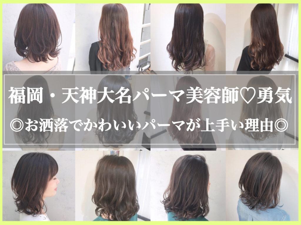 【2021年最新】福岡・天神大名でおしゃれで可愛いパーマが上手い美容師の理由。