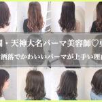 【2020年最新】福岡・天神大名でおしゃれで可愛いパーマが上手い美容師の理由。